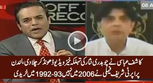Chaudhary Nisar In 2012 : Nawaz Sharif London Flats Were Purchased 20 Years Ago