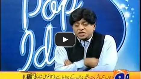 Chaudhary Nisar in Pakistan Idol - Funny Video By Banana News Network
