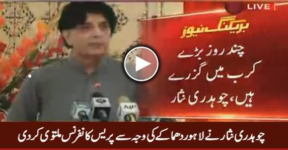 Chaudhary Nisar Postponed His Press Conference Due to Lahore Blast