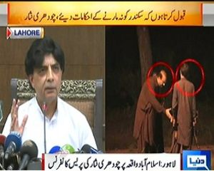 Chaudhary Nisar Press Conference on Islamabad Incident – 16th August 2013