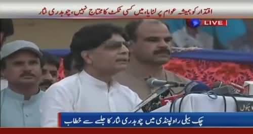 Chaudhary Nisar´s Speech in Rawalpindi Jalsa - 23rd June 2018