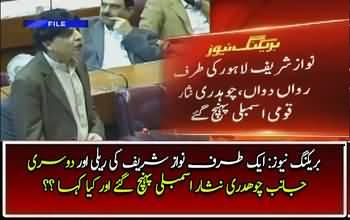 Chaudhary Nisar Speech In Assembly During Nawaz Sharif Rally