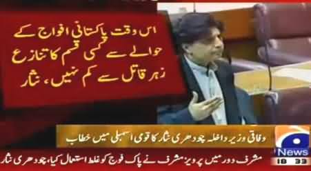 Chaudhary Nisar Speech in National Assembly - 11th November 2013