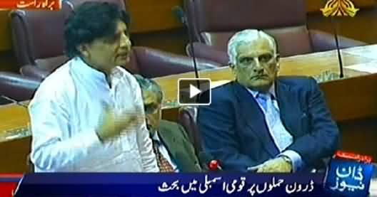 Chaudhary Nisar Speech in National Assembly - 4th November 2013