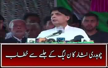 Chaudhary Nisar Speech In PMLN Jalsa - 4th August 2017