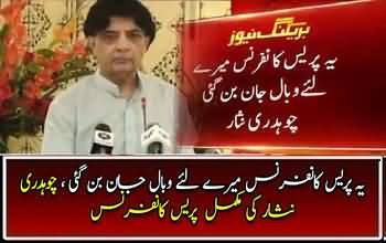 Chaudhary Nissar´s complete press conference