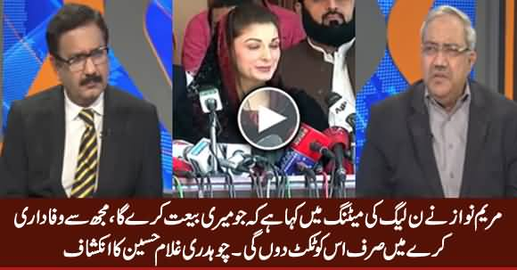 Chaudhry Ghualm Hussain Revealed What Maryam Nawaz Said in PMLN Meeting