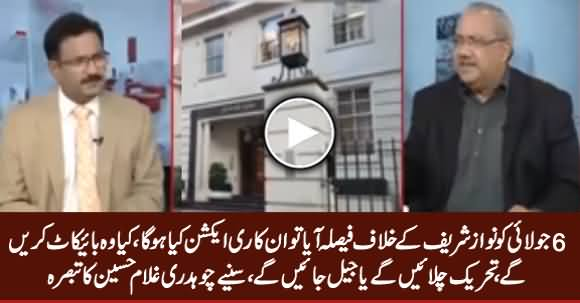 Chaudhry Ghulam Hussain Analysis on Sharif Family's Expected Reaction After NAB Verdict