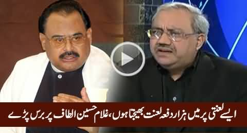 Chaudhry Ghulam Hussain Blasts on Altaf Hussain For Demanding Separate Province