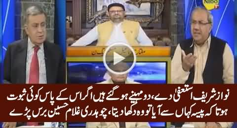 Chaudhry Ghulam Hussain Blasts on Nawaz Sharif & Demands His Resignation