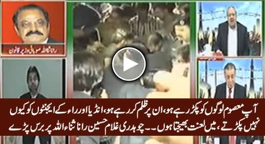 Chaudhry Ghulam Hussain Blasts on Rana Sanaullah For Arresting PTI Workers