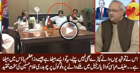 Chaudhry Ghulam Hussain Critical Comments on Hanif Abbasi Protocol in Adiala Jail