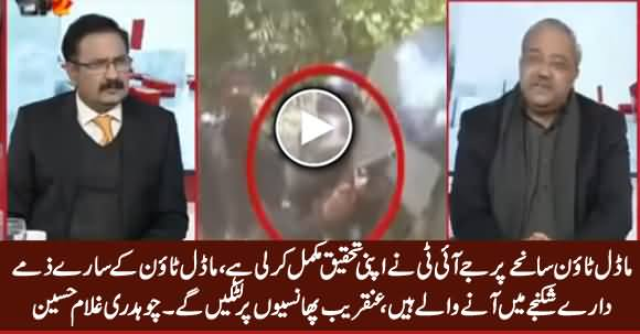 Chaudhry Ghulam Hussain Gives Breaking News About Model Town JIT