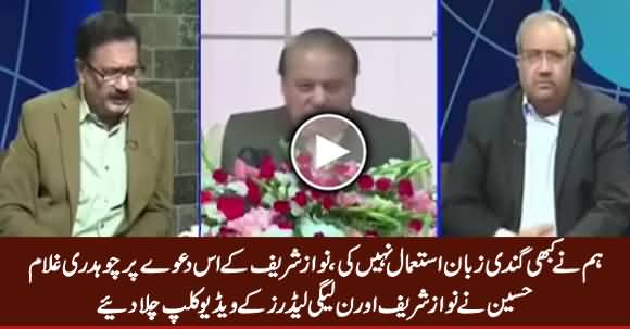 Chaudhry Ghulam Hussain Played Nawaz Sharif And PMLN Leaders Clip