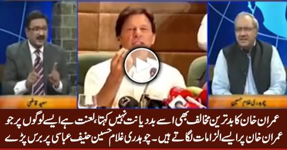 Chaudhry Ghulam Hussain Praising Imran Khan & Bashing Hanif Abbasi on His Allegations