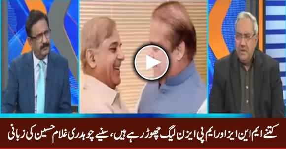 Chaudhry Ghulam Hussain Revealed How Many MNAs And MPAs Are Leaving PMLN