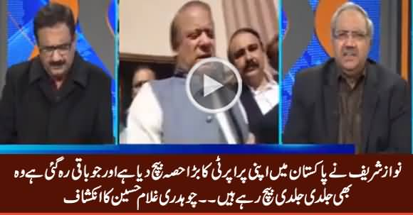 Chaudhry Ghulam Hussain Revealed How Nawaz Sharif Is Selling His Property in Pakistan