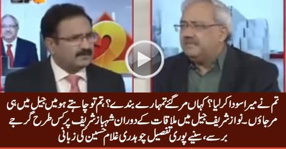 Chaudhry Ghulam Hussain Revealed How Nawaz Sharif Thrashed Shahbaz Sharif in Jail