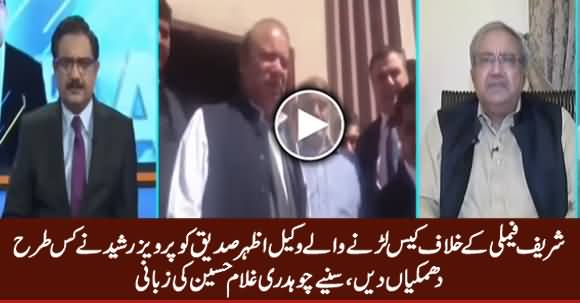 Chaudhry Ghulam Hussain Revealed How Pervez Rasheed Threatened The Lawyer Azhar Siddique