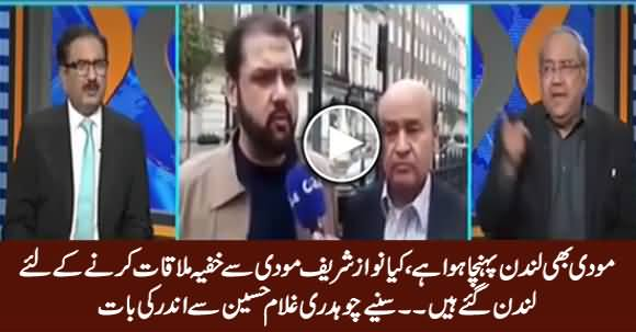 Chaudhry Ghulam Hussain Revealed on What Mission Nawaz Sharif Has Gone To London