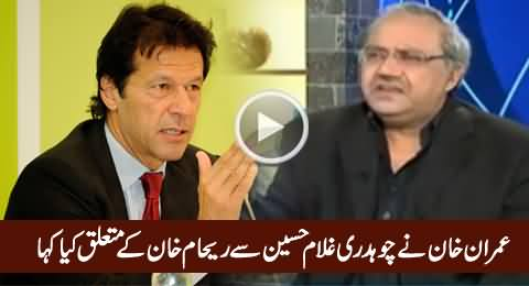 Chaudhry Ghulam Hussain Revealed What Imran Khan Asked Him About Reham Khan