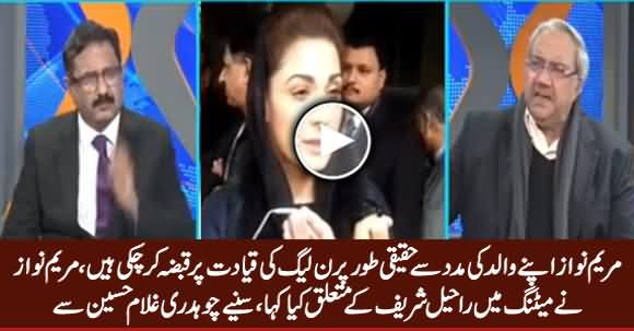 Chaudhry Ghulam Hussain Reveals Inside Story of Maryam Nawaz's Meeting