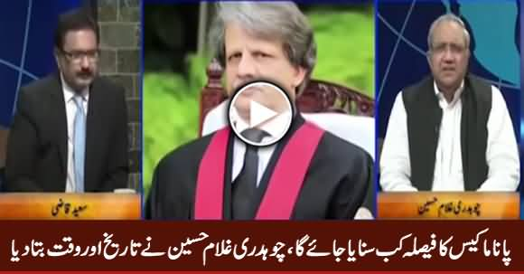 Chaudhry Ghulam Hussain Reveals the Date of Panama Case Final Verdict