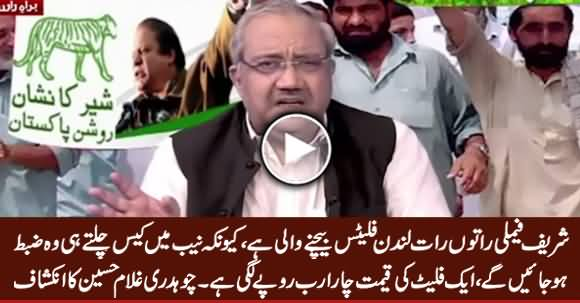 Chaudhry Ghulam Hussain Reveals What Sharif Family Is Going To Do With London Flats