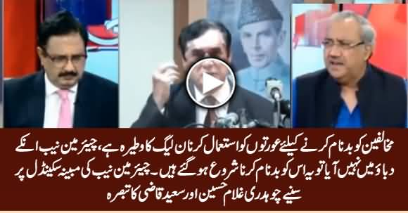 Chaudhry Ghulam Hussain & Saeed Qazi Comments on Alleged Scandal of Chairman NAB