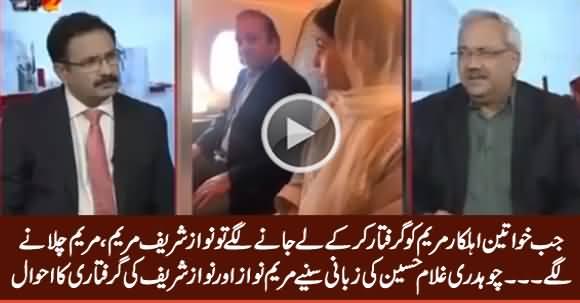 Chaudhry Ghulam Hussain Telling The Detail of Nawaz Sharif & Maryam Nawaz Arrest