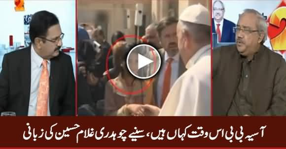 Chaudhry Ghulam Hussain Telling Where Is Asia Bibi Right Now