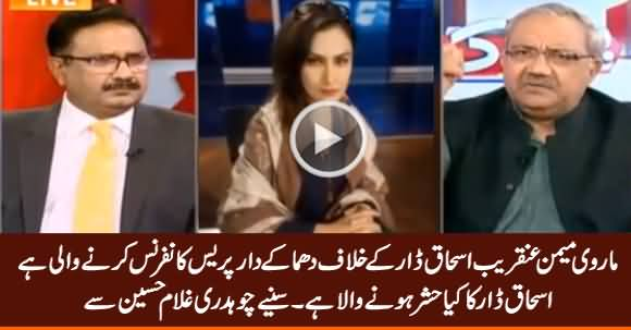 Chaudhry Ghulam Hussain Tells How Marvi Memon Is Going To Expose Ishaq Dar