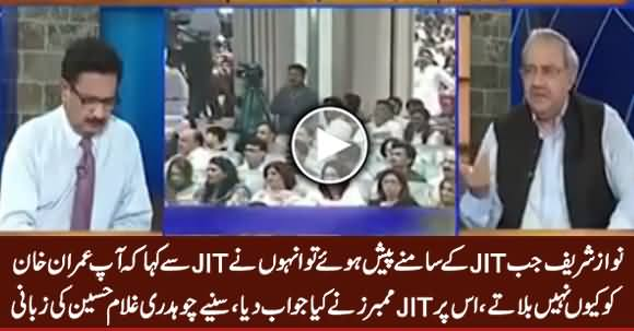 Chaudhry Ghulam Hussain Tells Inside Story of PM Nawaz Sharif Appearance in JIT