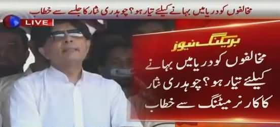 Chaudhry Nisar Address in Islamabad - 18th June 2018
