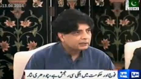 Chaudhry Nisar Admits That There is Bitterness Between Army and Govt