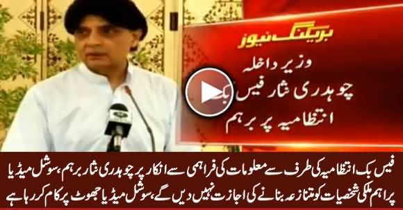 Chaudhry Nisar Angry on Facebook Administration For Not Providing Required Information