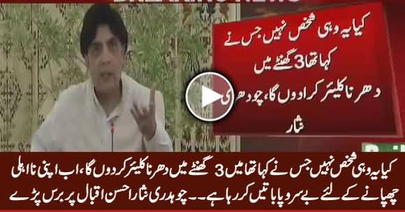 Chaudhry Nisar Blasts on Ahsan Iqbal on His Statement Regarding Dharna