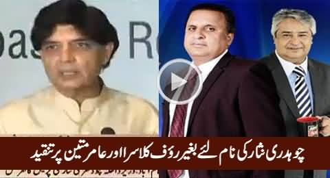 Chaudhry Nisar Criticizing Rauf Klasra And Amir Mateen Indirectly