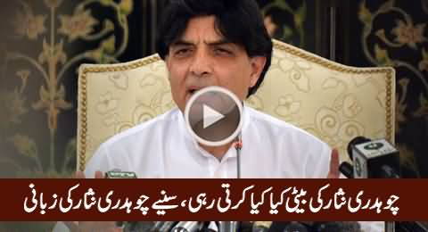 Chaudhry Nisar First Time Telling About His Daughter During Press Conference