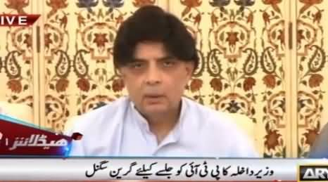 Chaudhry Nisar Gave Green Signal for PTI Jalsa in Islamabad
