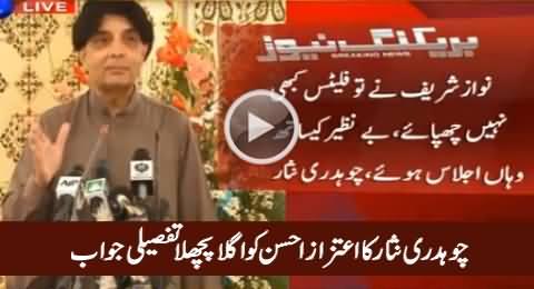 Chaudhry Nisar Gives Detailed Reply to Aitzaz Ahsan