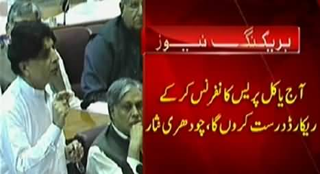 Chaudhry Nisar Going to Hold a Press Conference Tomorrow to Cover His Insult in Parliament