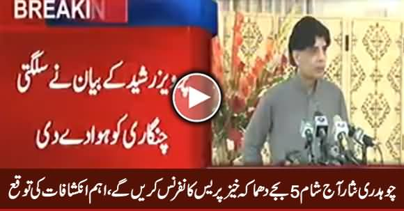 Chaudhry Nisar Going To Hold An Important Press Conference Today