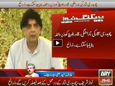 Chaudhry Nisar Going to Resign, Abdul Qadir Balouch May Be Next Interior Minister