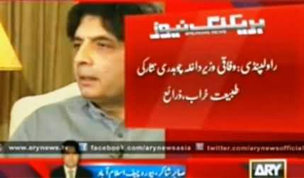 Chaudhry Nisar Got Heart Problem, Shifted To AFIC For Treatment