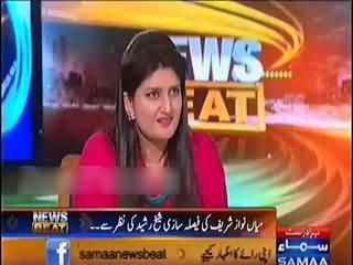 Chaudhry Nisar is going to Leave Nawaz Sharif, Sheikh Rasheed Predicts