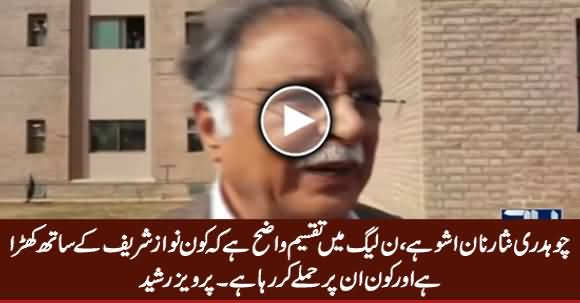 Chaudhry Nisar Is Non Issue - Pervez Rasheed Endorsed Split in PMLN