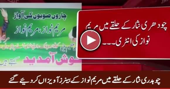Chaudhry Nisar Ke Halqe Mein Maryam Nawaz Ke Banners Laga Diye Gaye