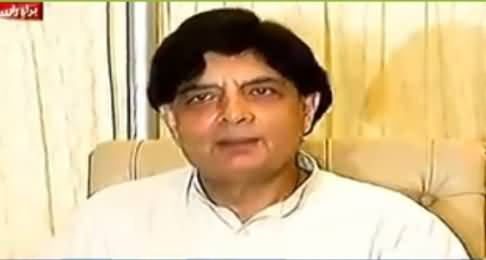 Chaudhry Nisar Media Talk in Wah Cantt. on Panama Case Verdict