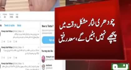 Chaudhry Nisar Mushkil Waqt Mein Peeche Nahi Hatein Ge - Khawaja Saad Rafique